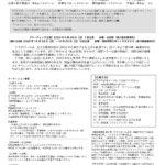 『サド侯爵夫人』出演者オーディション開催!