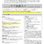 【中止】『サド侯爵夫人』出演者オーディション開催!