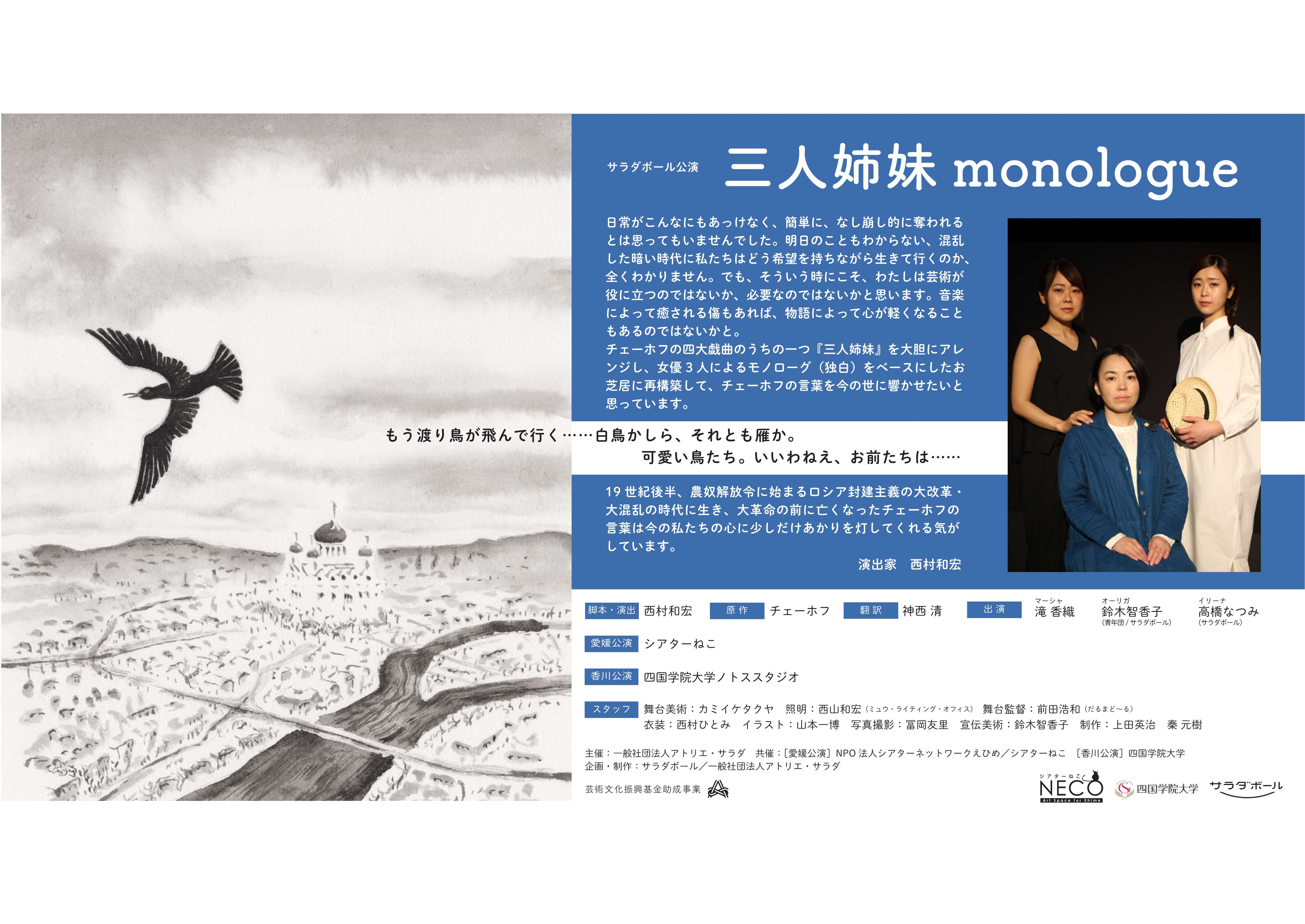 『三人姉妹monologue』公演延期のお知らせ